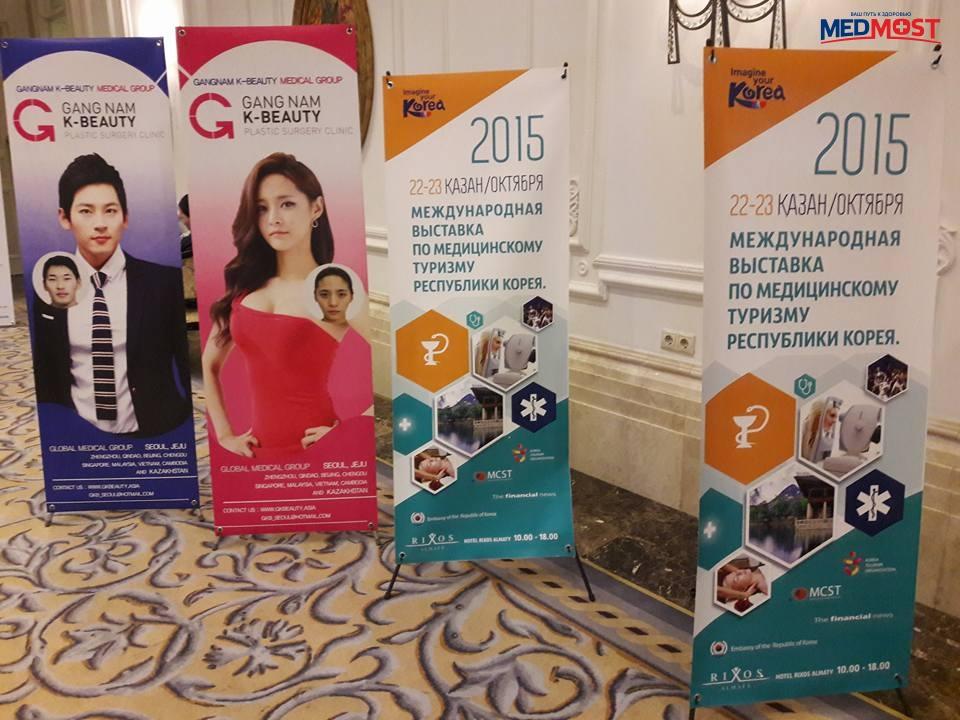 Выставка Корейских клиник в Алматы 2016 года