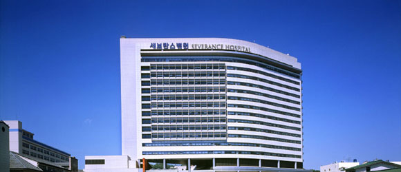 Клиника Северанс в Корее