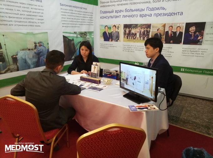 Ортопедия в Корее консультация