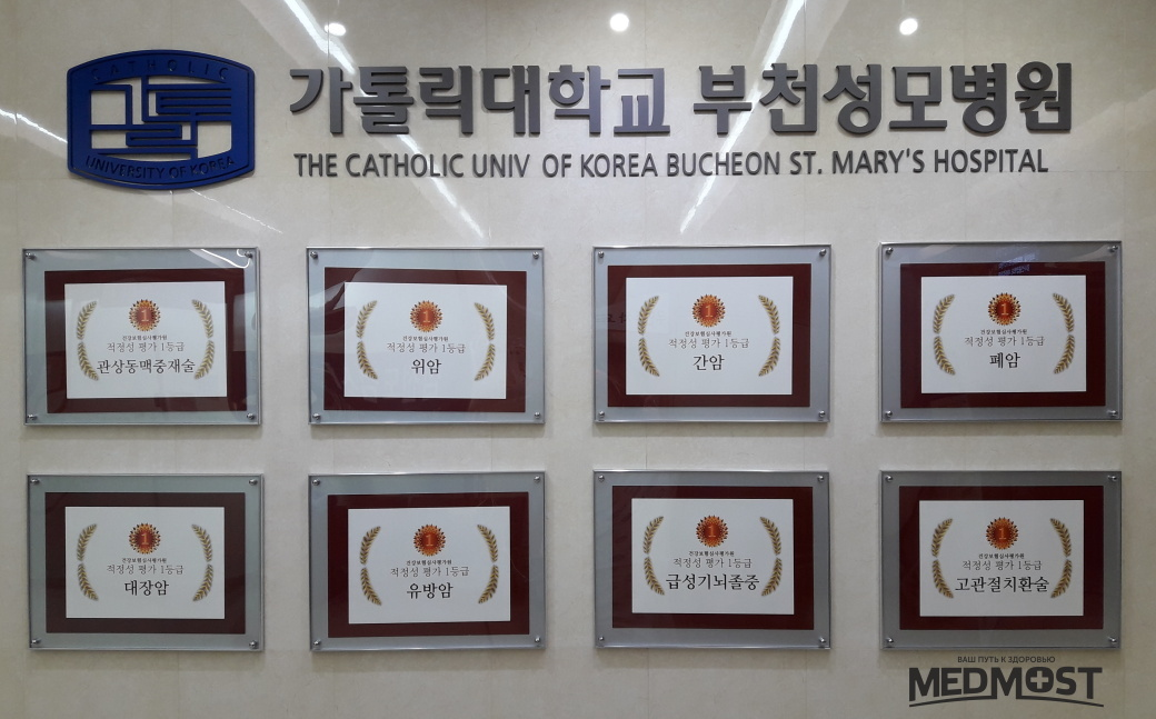 hospital-st-marys-bucheon-best