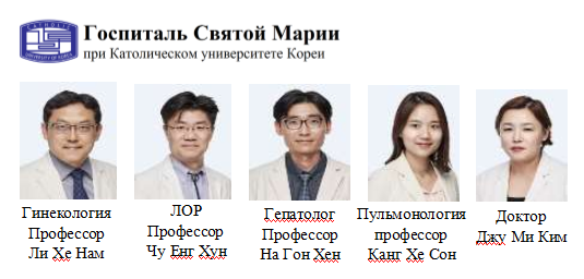 Корейские врачи госпиталя Святой Марии приезжают в Казахстан в 2017 году