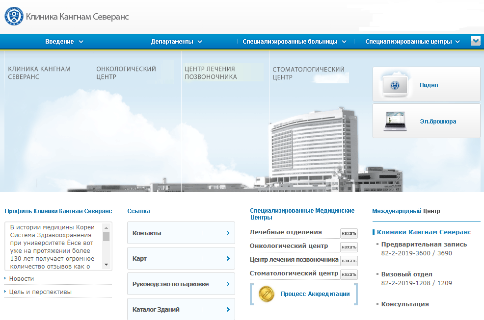 К примеру, Корейский госпиталь Северанс, прошел сертификацию JCI и разместил знак на главной странице сайта