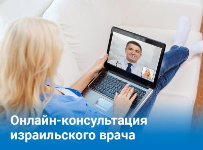Получить онлайн консультацию Израильского врача