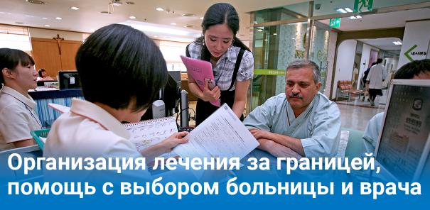 Организация лечения за границей и помощь в выборе больницы