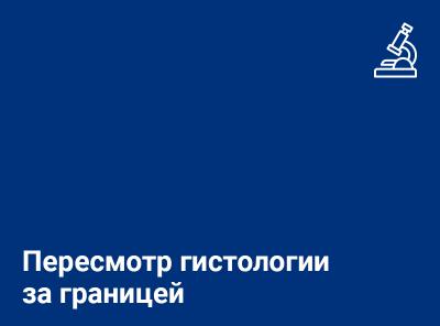 Пересмотр онкологической гистологии, проведение ИГХ в Корее, Израиле, России