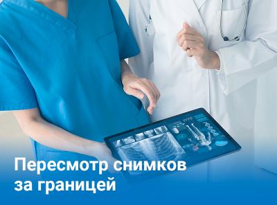 Получить второе мнение иностранного врача