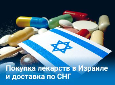 Покупка оригинальных лекарств в Израиле и доставка по СНГ