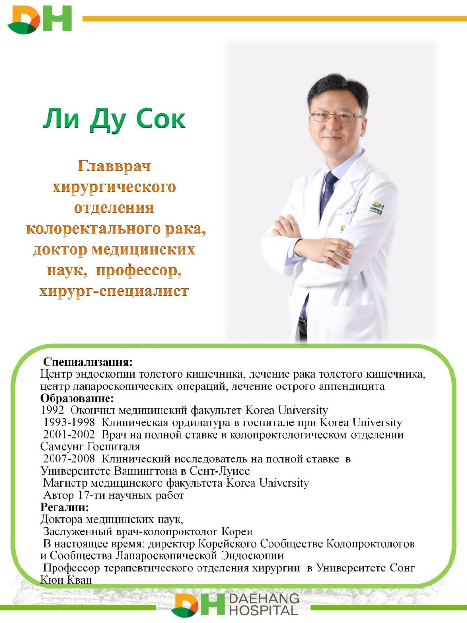 профессор Ли Ду Сок